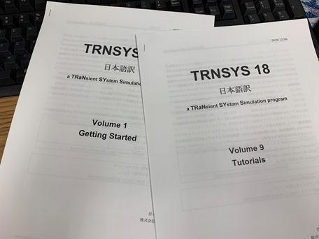 TRNSYS日本語版マニュアル