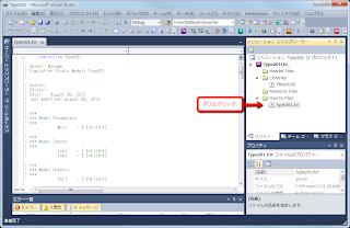 作ってみようTRNSYSコンポーネント(4)  ソースコードの編集