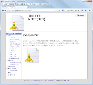 TRNSYSの情報サイトを作ってみる