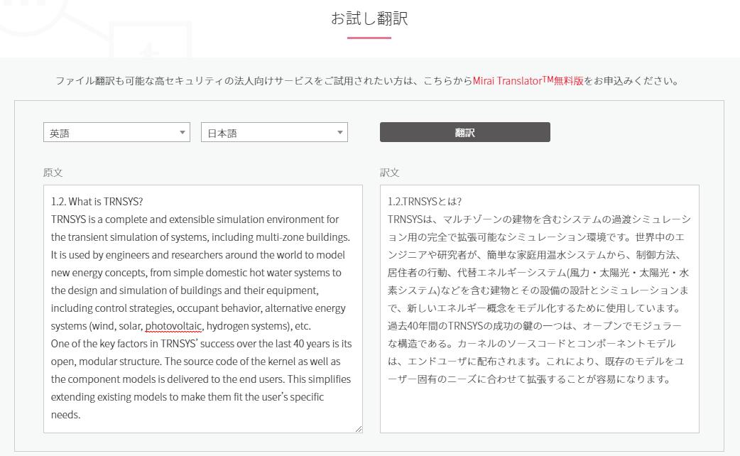 TRNSYSドキュメントを機械翻訳