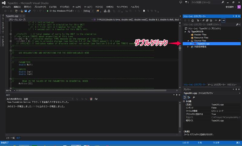 作ってみようTRNSYSコンポーネント C/C++編(3) ソースコードを読んでみよう