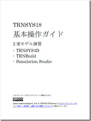 TRNSYS18トレーニングガイドを更新しました