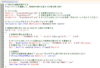 PowerShellでBuiファイルを書き換えてTRNSYSを実行する