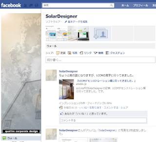 SolarDesigner、Facebookに進出する