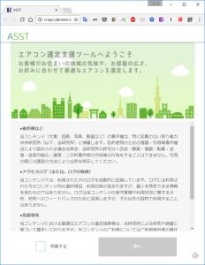 家庭用エアコン選定支援ツール ASST
