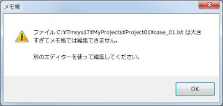 TRNSYSのリストファイルのサイズが10GB超!?