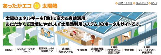 太陽熱集熱器の資料