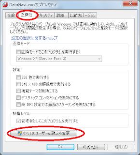 拡張アメダス気象データをWindows7で使うと。。。