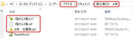 TRNSYSと日本語